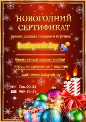 Сертификат babymir.by