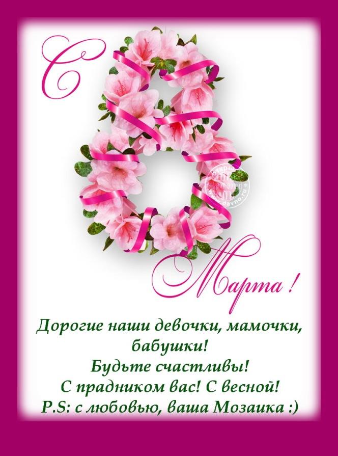 vosmoe-marta-432