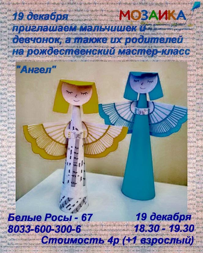 мк к рождеству 2018.jpg
